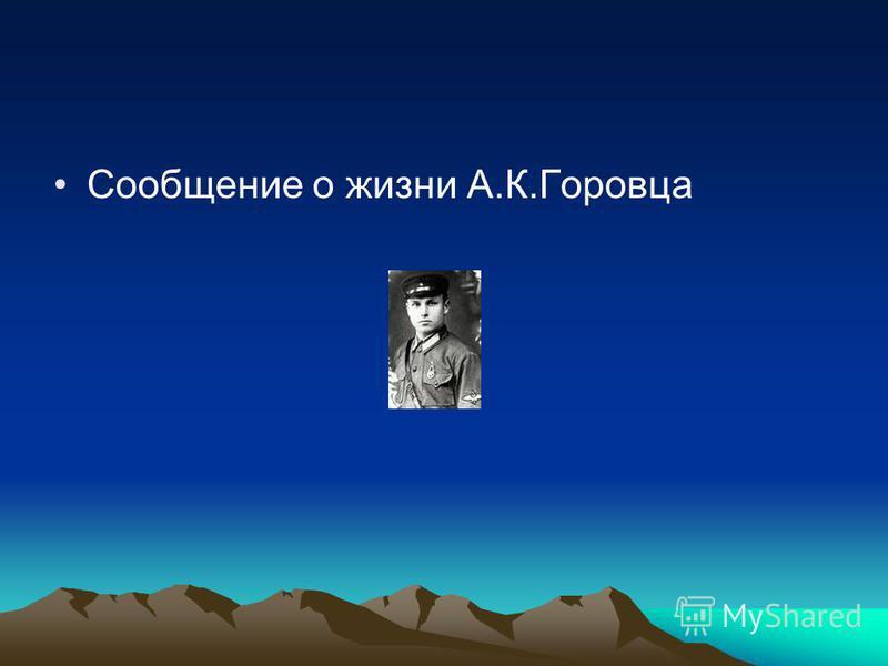 Сообщение о жизни А.К.Горовца