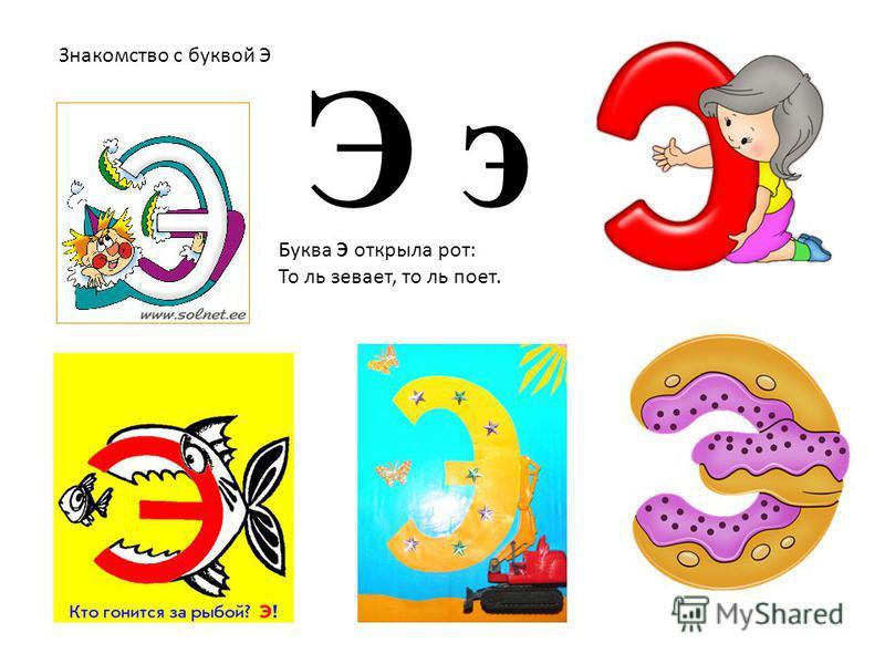 Знакомство с буквой Э Э э Буква Э открыла рот: То ль зевает, то ль поет.