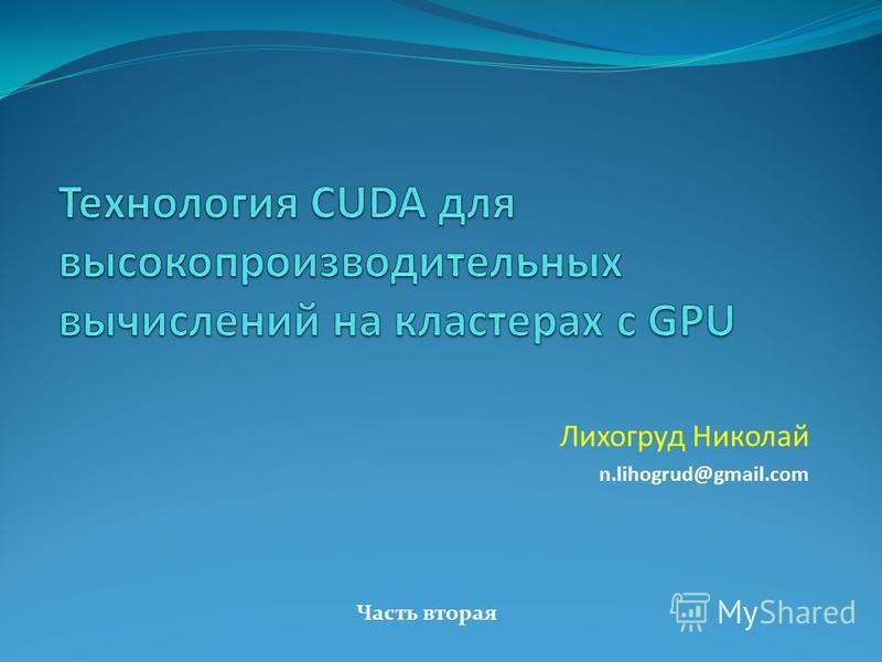 Лихогруд Николай n.lihogrud@gmail.com Часть вторая
