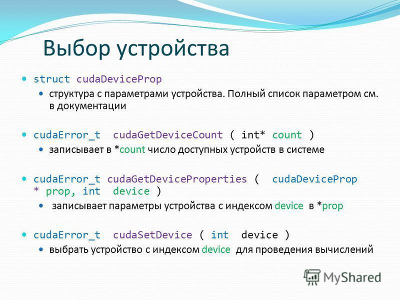 Выбор устройства struct cudaDeviceProp структура с параметрами устройства. Полный список параметром см. в документации cudaError_t cudaGetDeviceCount ( int* count ) записывает в *count число доступных устройств в системе cudaError_t cudaGetDeviceProp