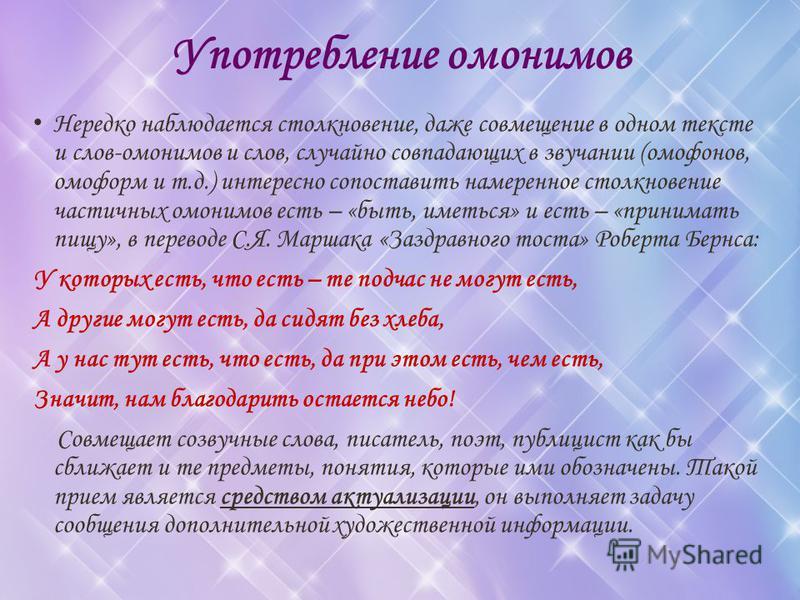 Употребление омонимов Нередко наблюдается столкновение, даже совмещение в одном тексте и слов-омонимов и слов, случайно совпадающих в звучании (омофонов, омоформ и т.д.) интересно сопоставить намеренное столкновение частичных омонимов есть – «быть, и