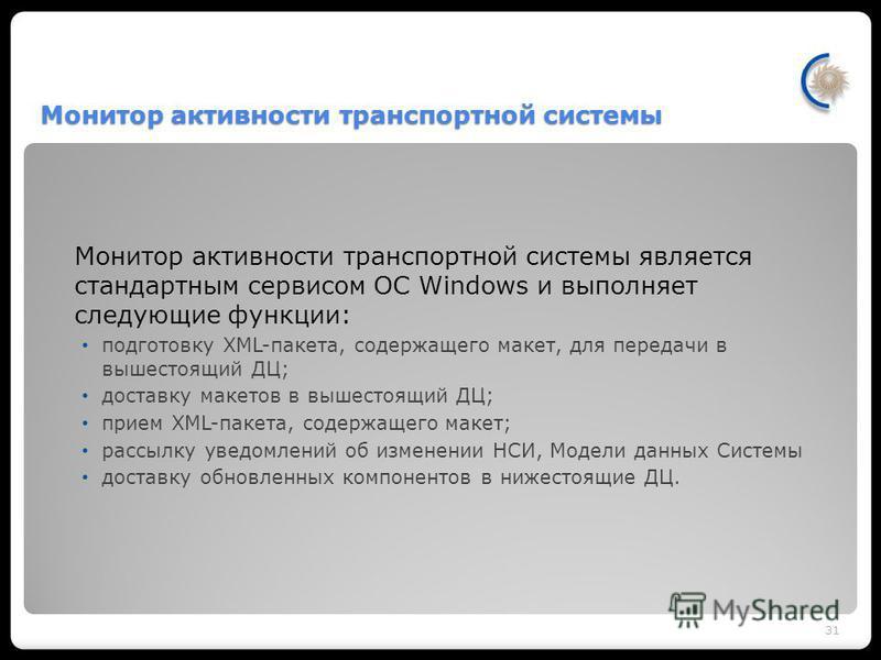 Монитор активности транспортной системы Монитор активности транспортной системы является стандартным сервисом ОС Windows и выполняет следующие функции: подготовку XML-пакета, содержащего макет, для передачи в вышестоящий ДЦ; доставку макетов в вышест