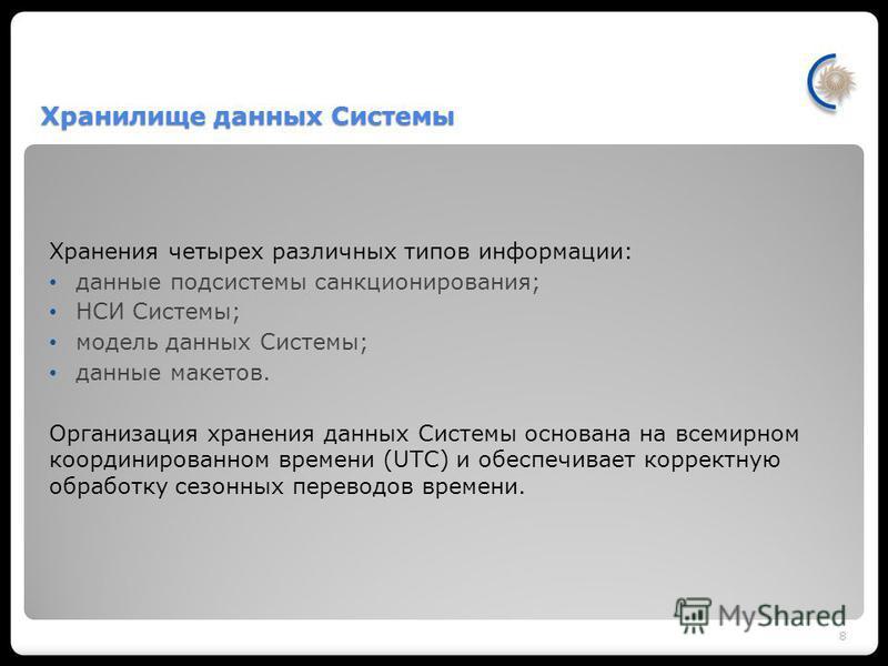 Хранилище данных Системы Хранения четырех различных типов информации: данные подсистемы санкционирования; НСИ Системы; модель данных Системы; данные макетов. Организация хранения данных Системы основана на всемирном координированном времени (UTC) и о