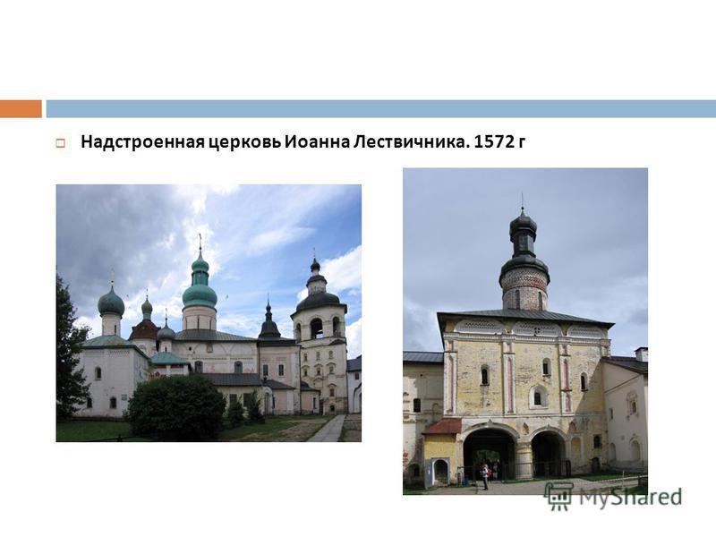 Надстроенная церковь Иоанна Лествичника. 1572 г
