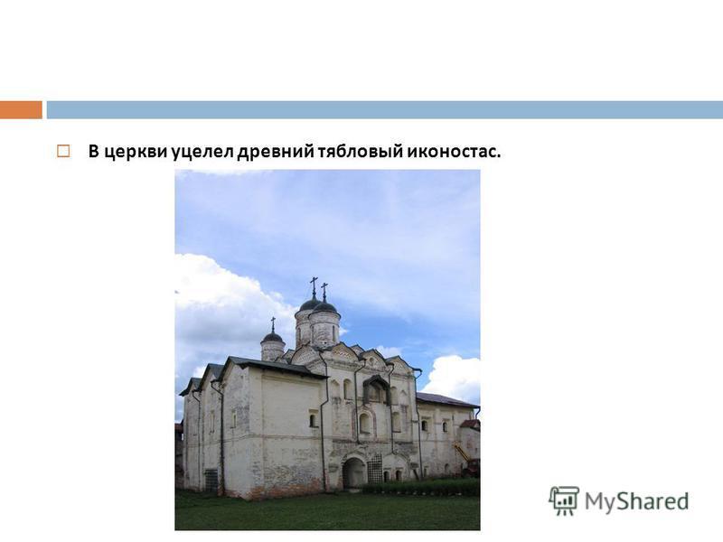В церкви уцелел древний тябловый иконостас.
