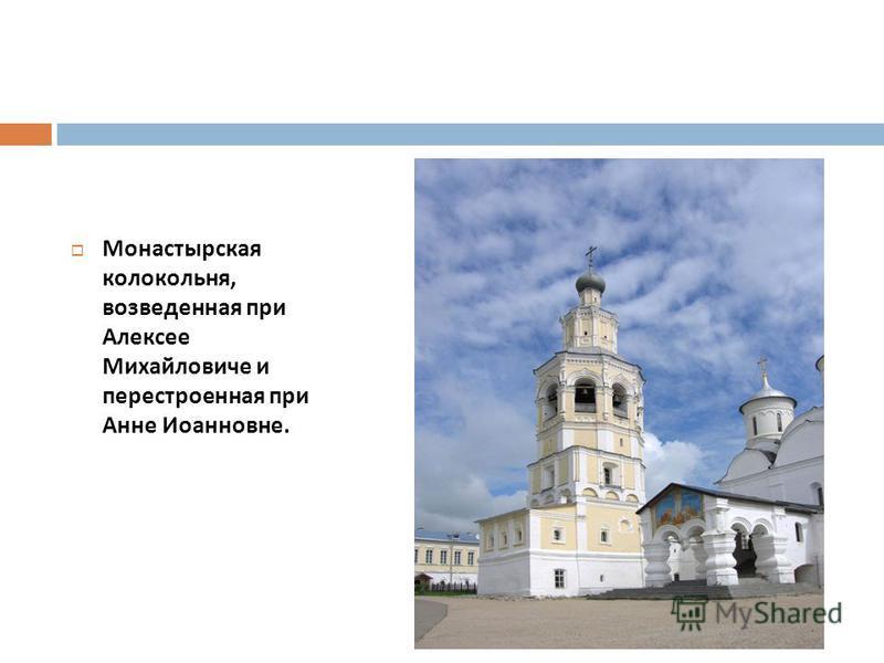 Монастырская колокольня, возведенная при Алексее Михайловиче и перестроенная при Анне Иоанновне.