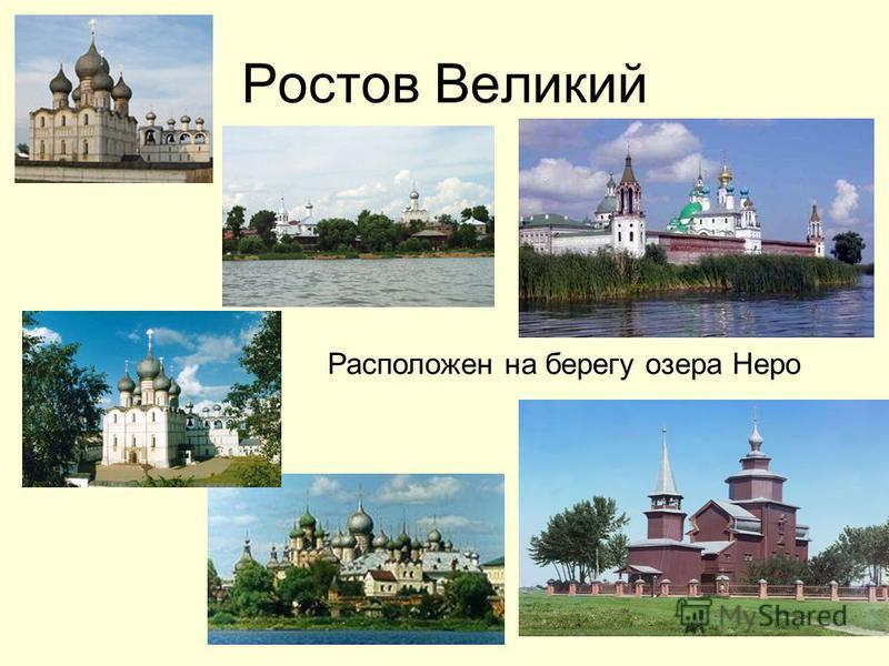 Ростов Великий Расположен на берегу озера Неро