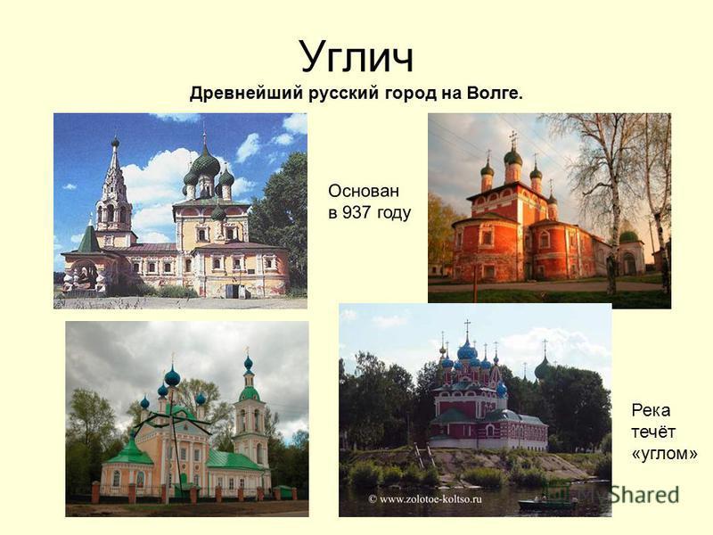 Углич Древнейший русский город на Волге. Основан в 937 году Река течёт «углом»