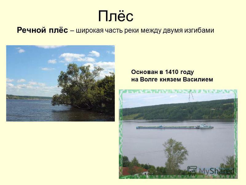 Плёс Речной плёс – широкая часть реки между двумя изгибами Основан в 1410 году на Волге князем Василием