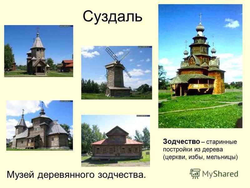Музей деревянного зодчества. Зодчество – старинные постройки из дерева (церкви, избы, мельницы)