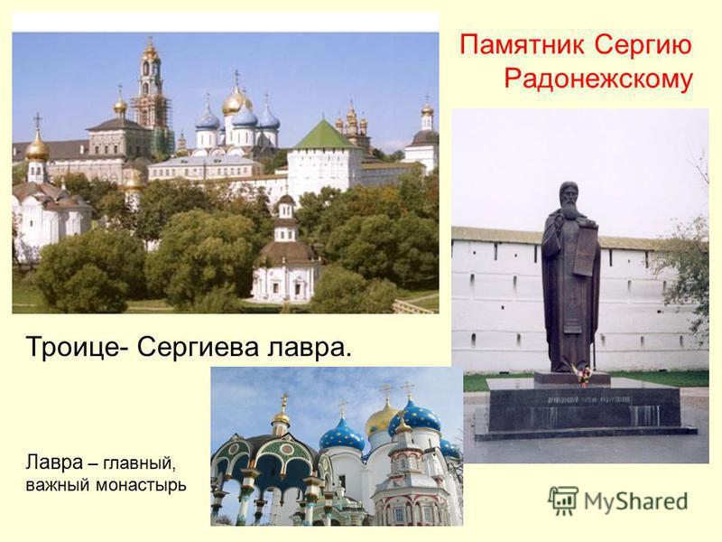 Памятник Сергию Радонежскому Лавра – главный, важный монастырь Троице- Сергиева лавра.