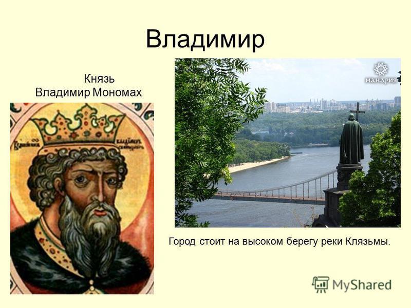 Князь Владимир Мономах Город стоит на высоком берегу реки Клязьмы.