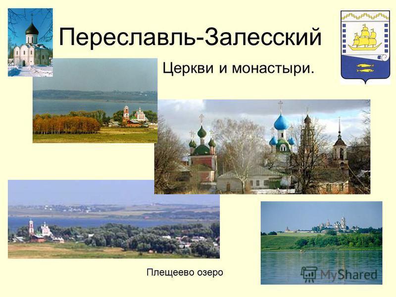 Переславль-Залесский Церкви и монастыри. Плещеево озеро