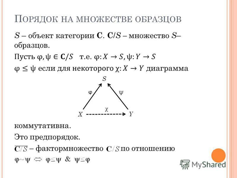 П ОРЯДОК НА МНОЖЕСТВЕ ОБРАЗЦОВ S X Y ϕ ψ