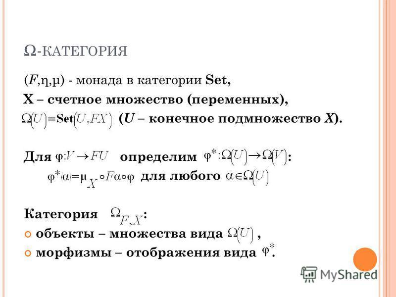 - КАТЕГОРИЯ ( F,η,μ) - монада в категории Set, X – счетное множество (переменных), ( U – конечное подмножество X ). Для определим : для любого Категория : объекты – множества вида, морфизмы – отображения вида.