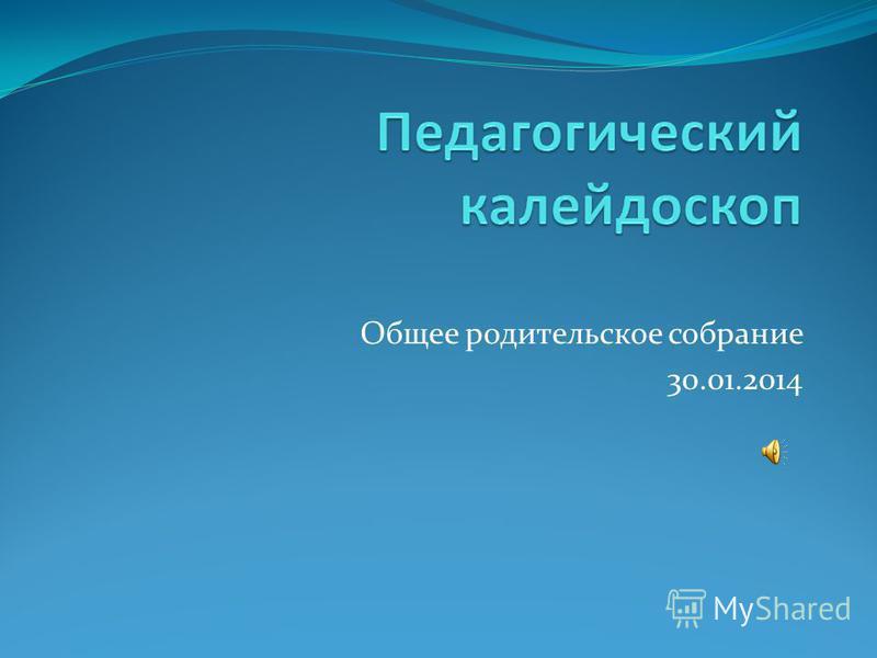 Общее родительское собрание 30.01.2014
