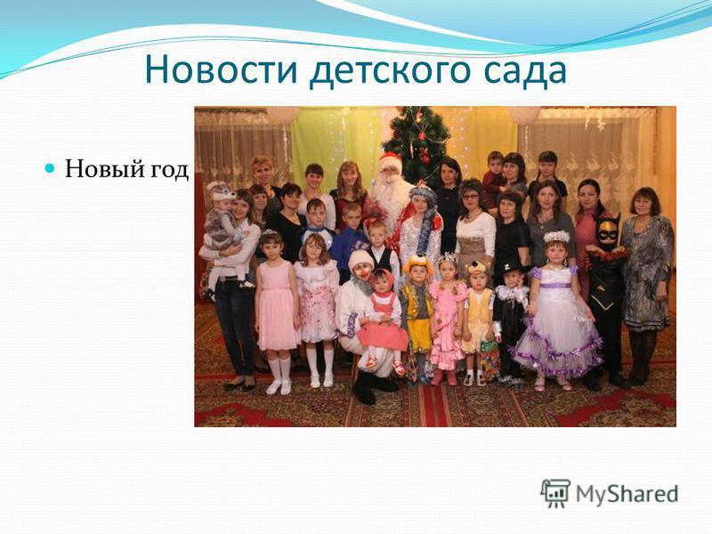 Новости детского сада Новый год