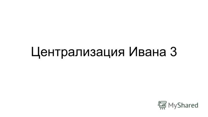 Централизация Ивана 3