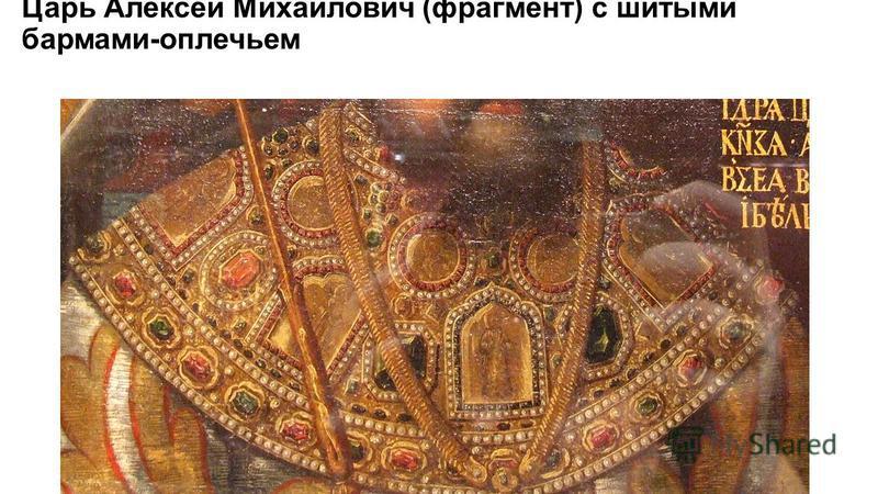 Царь Алексей Михайлович (фрагмент) с шитыми бармами-оплечьем