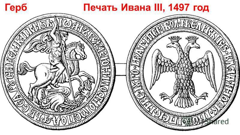 Герб Печать Ивана III, 1497 год