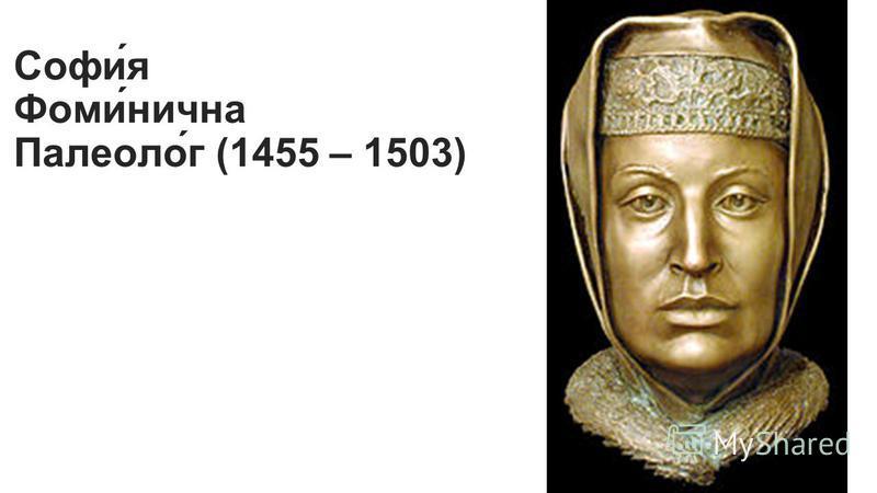 Софи́я Фоми́нична Палеоло́г (1455 – 1503)