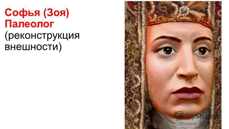 Софья (Зоя) Палеолог (реконструкция внешности)
