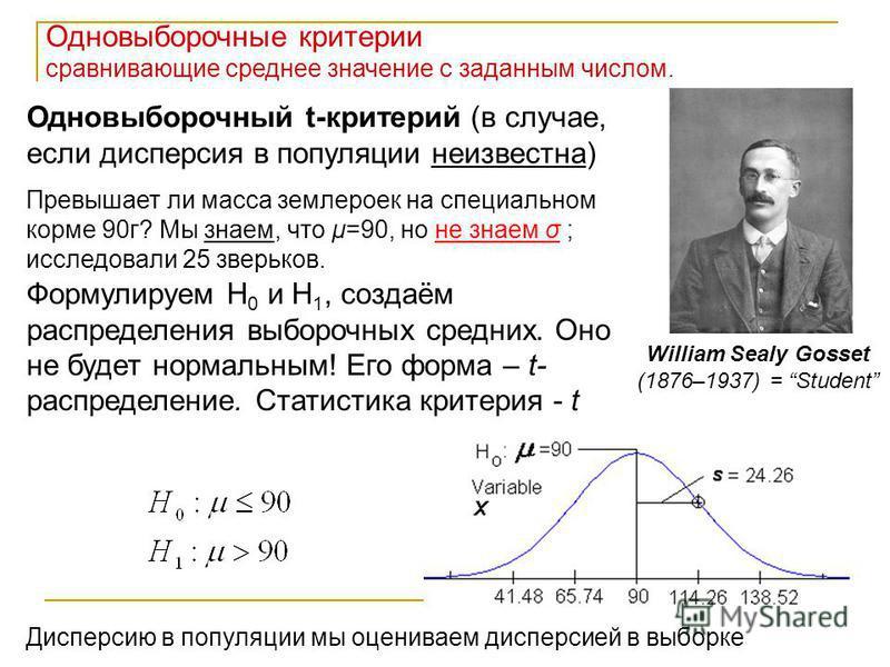 Одновыборочные критерии сравнивающие среднее значение с заданным числом. Одновыборочный t-критерий (в случае, если дисперсия в популяции неизвестна) Превышает ли масса землероек на специальном корме 90 г? Мы знаем, что μ=90, но не знаем σ ; исследова