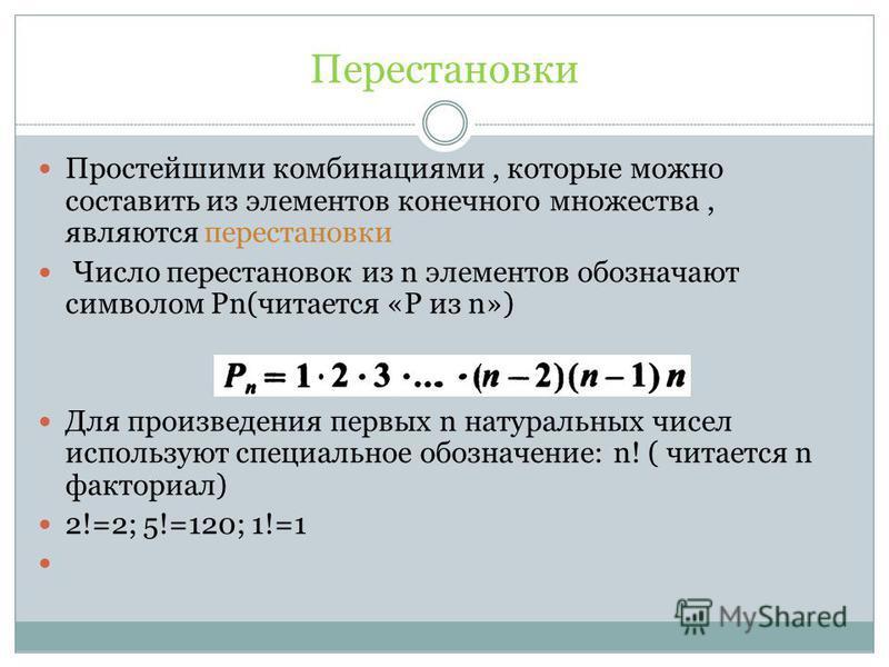Перестановки Простейшими комбинациями, которые можно составить из элементов конечного множества, являются перестановки Число перестановок из n элементов обозначают символом Рn(читается «Р из n») Для произведения первых n натуральных чисел используют