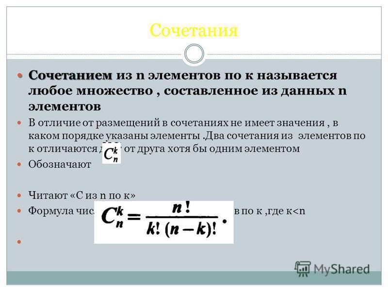 Сочетания Сочетанием Сочетанием из n элементов по к называется любое множество, составленное из данных n элементов В отличие от размещений в сочетаниях не имеет значения, в каком порядке указаны элементы.Два сочетания из элементов по к отличаются дру