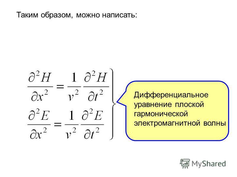 Таким образом, можно написать: Дифференциальное уравнение плоской гармонической электромагнитной волны
