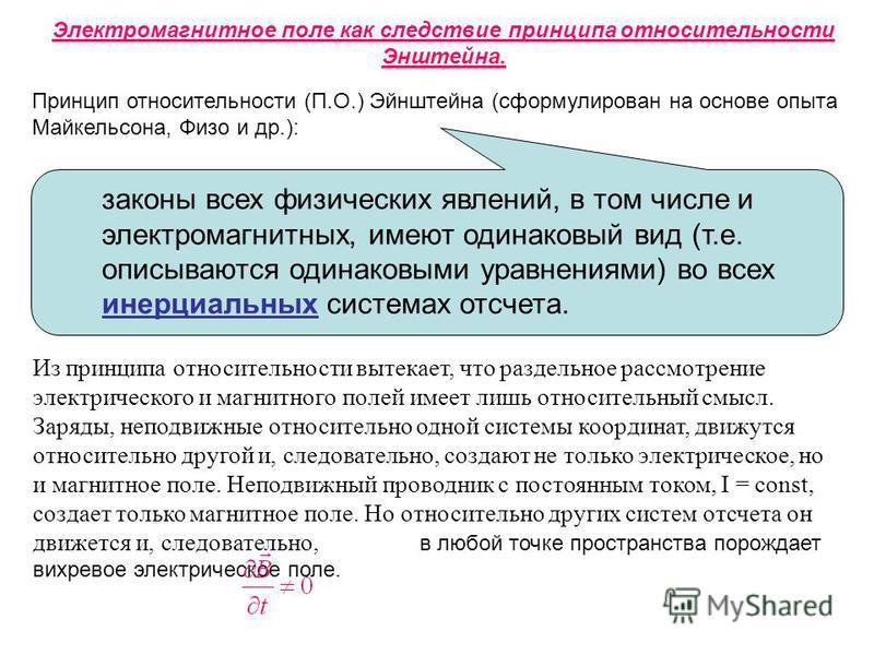 Электромагнитное поле как следствие принципа относительности Энштейна. Принцип относительности (П.О.) Эйнштейна (сформулирован на основе опыта Майкельсона, Физо и др.): Из принципа относительности вытекает, что раздельное рассмотрение электрического