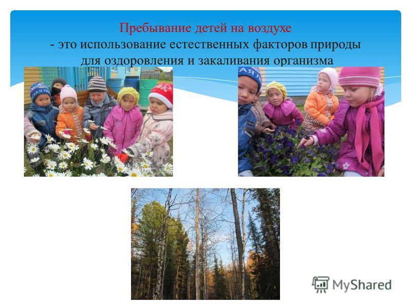 Пребывание детей на воздухе - это использование естественных факторов природы для оздоровления и закаливания организма