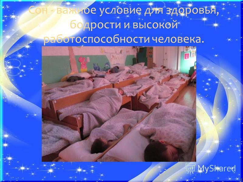 Сон - важное условие для здоровья, бодрости и высокой работоспособности человека.