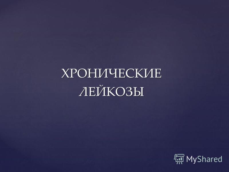 ХРОНИЧЕСКИЕЛЕЙКОЗЫ