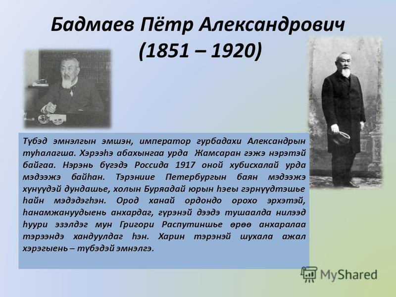 Первый бурятский учёный, получивший высшее образование западного образца. Происходил из бурят-казаков. Отец отставной пятидесятник казачьего полка Банзар Борхонов. Учился в Русско-монгольской школе. Отправлен на учёбу в Казанскую гимназию. В 1842 год