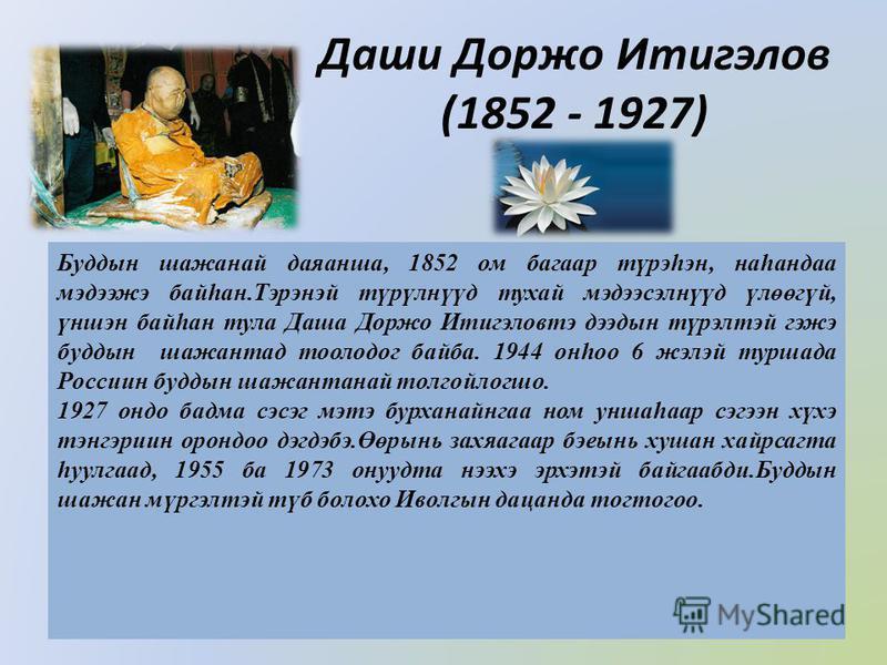 Бадмаев Пётр Александрович (1851 – 1920) Врач, специалист по тибетской медицине, крестник императора Александра III. До крещения носил имя Жамсаран. До революции 1917 года это имя гремело по всей России. Его знали и во дворцах петербургской знати, и