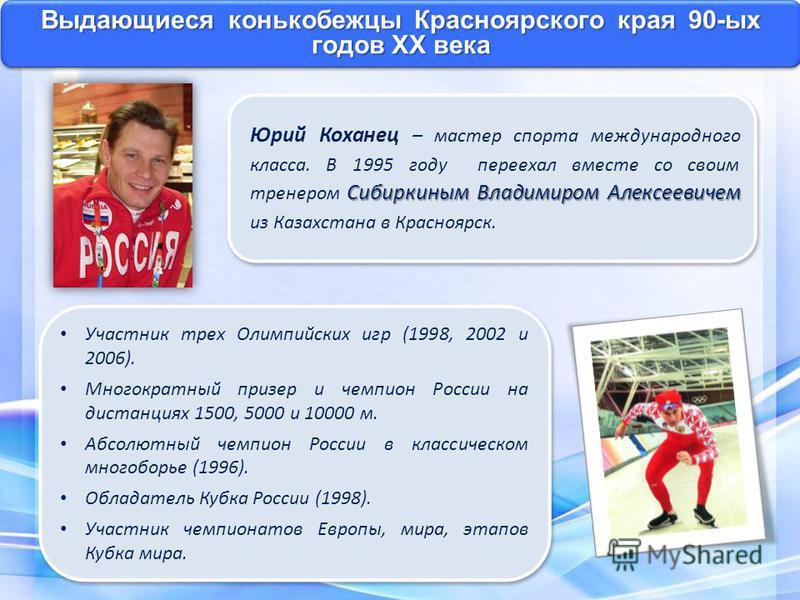 Участник трех Олимпийских игр (1998, 2002 и 2006). Многократный призер и чемпион России на дистанциях 1500, 5000 и 10000 м. Абсолютный чемпион России в классическом многоборье (1996). Обладатель Кубка России (1998). Участник чемпионатов Европы, мира,