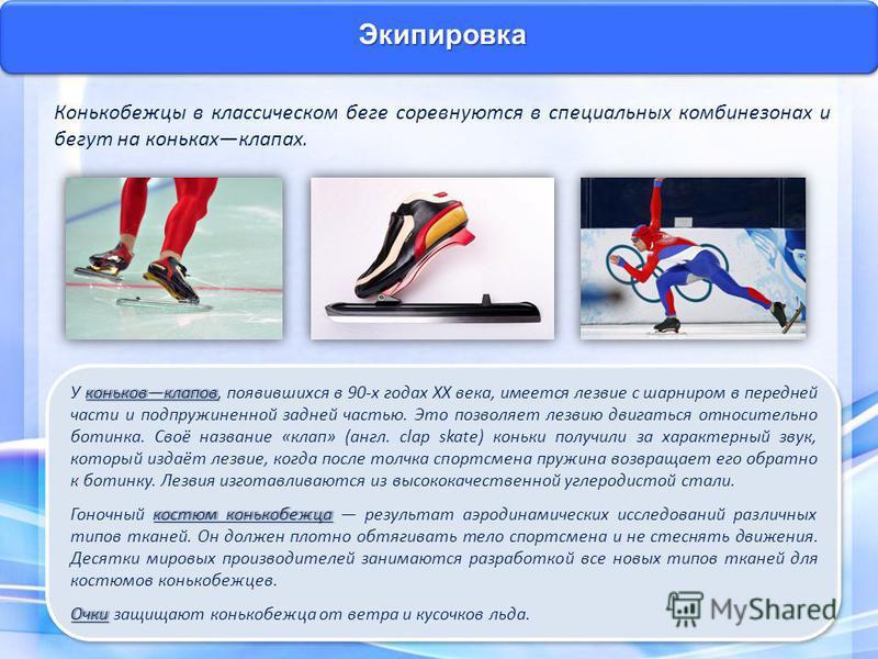 Экипировка коньков клоповУ коньков клопов, появившихся в 90-х годах XX века, имеется лезвие с шарниром в передней части и подпружиненной задней частью. Это позволяет лезвию двигаться относительно ботинка. Своё название «клап» (англ. clap skate) коньк