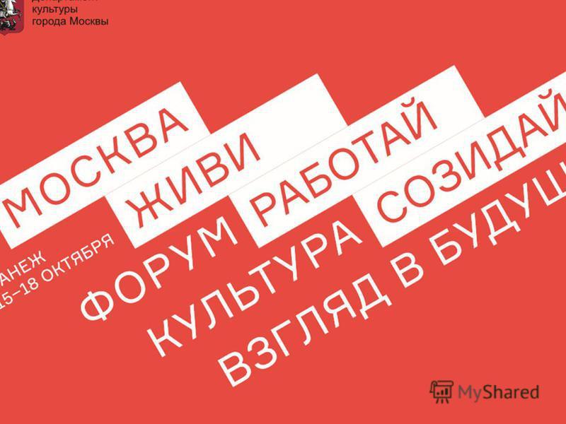 I Международный форум «КУЛЬТУРА.ВЗГЛЯД В БУДУЩЕЕ» г. Москва, 15-18 октября 2014 г. Л.И. Скрынникова