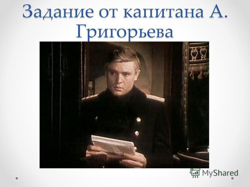 Задание от капитана А. Григорьева