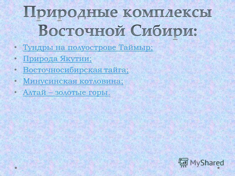 Тундры на полуострове Таймыр; Природа Якутии; Восточносибирская тайга; Минусинская котловина; Алтай – золотые горы.