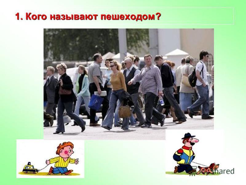 1. Кого называют пешеходом?