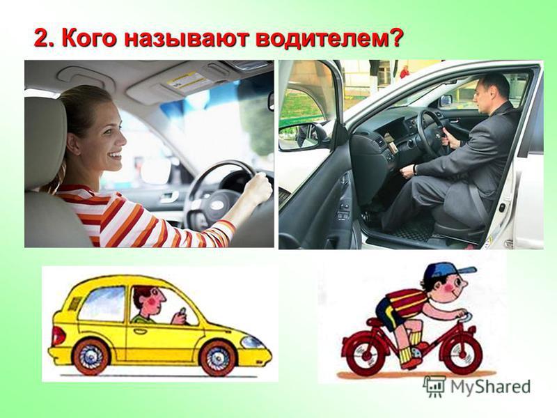 2. Кого называют водителем?
