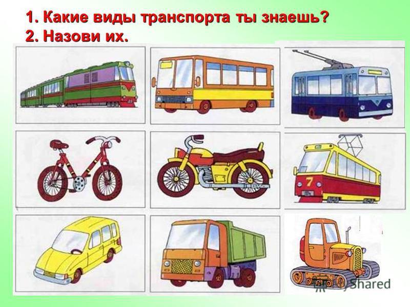 1. Какие виды транспорта ты знаешь? 2. Назови их.