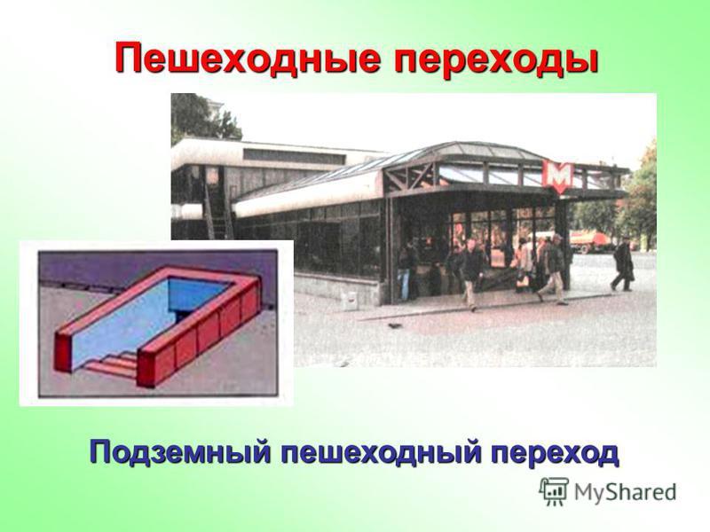 Пешеходные переходы Подземный пешеходный переход