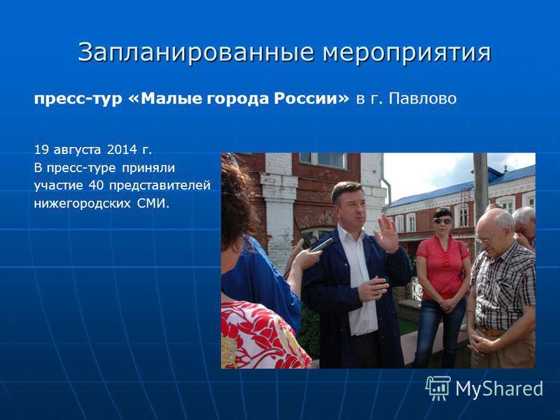 пресс-тур «Малые города России» в г. Павлово 19 августа 2014 г. В пресс-туре приняли участие 40 представителей нижегородских СМИ.