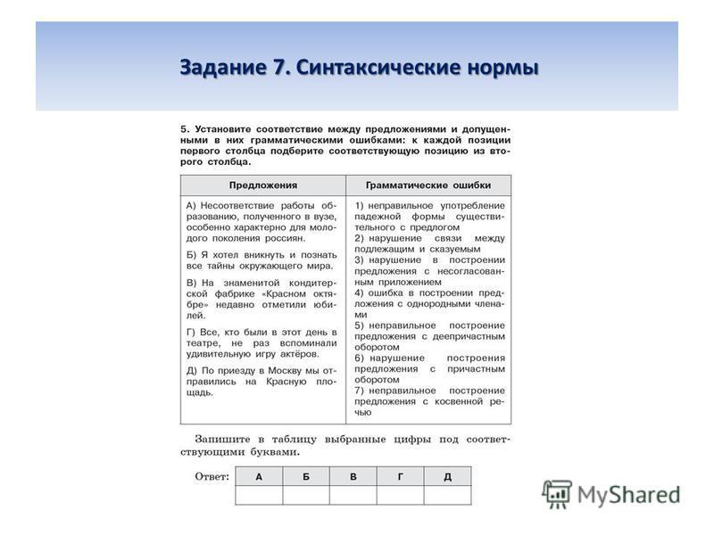 Задание 7. Синтаксические нормы Задание 7. Синтаксические нормы