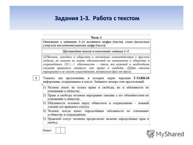 Задания 1-3. Работа с текстом Задания 1-3. Работа с текстом