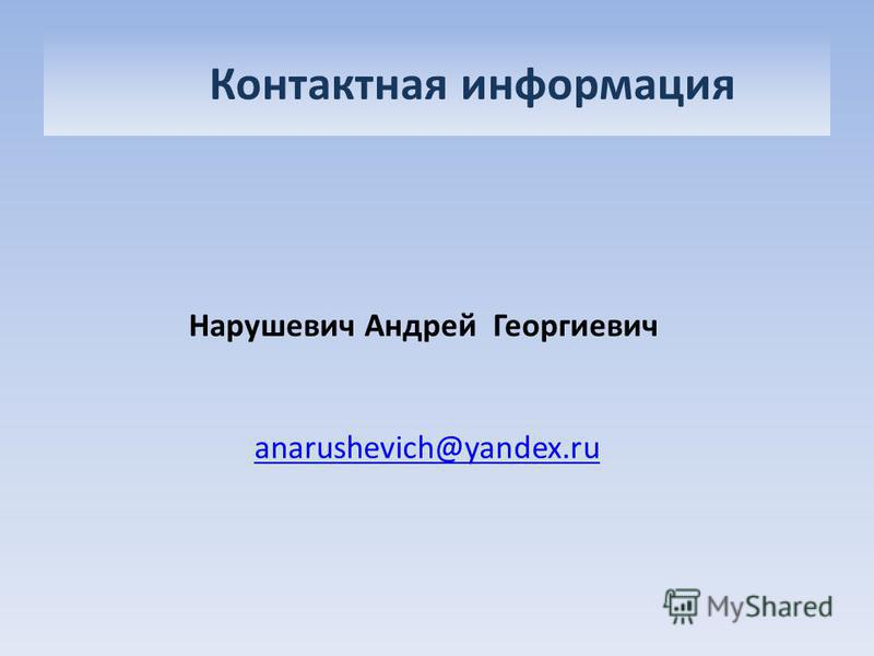 Контактная информация Нарушевич Андрей Георгиевич anarushevich@yandex.ru