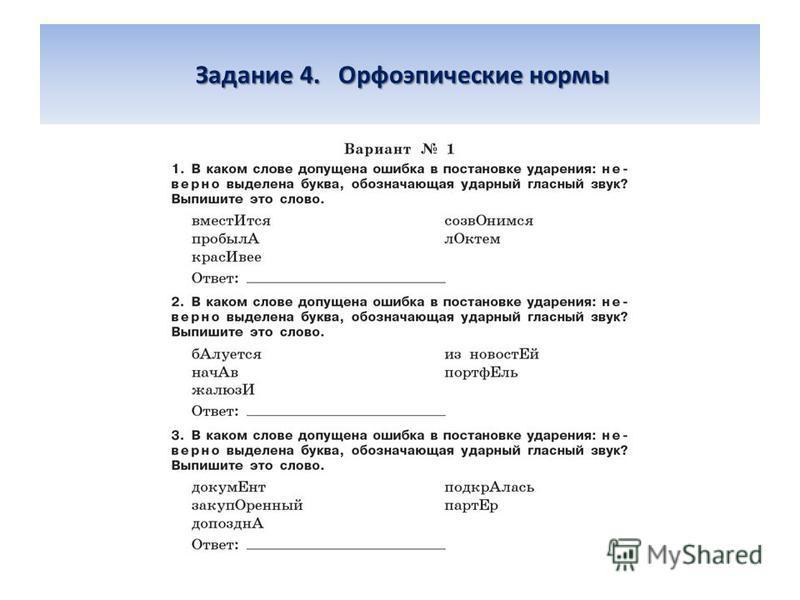 Задание 4. Орфоэпические нормы